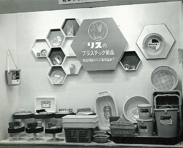 1953年、岐阜の町に誕生したリスのプラスチックグループ