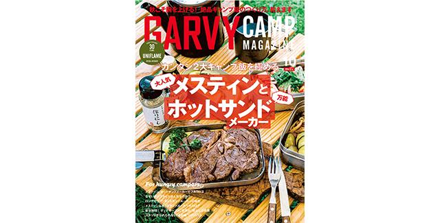 GARVY CAMP MAGAZINE 10月号に紹介されました